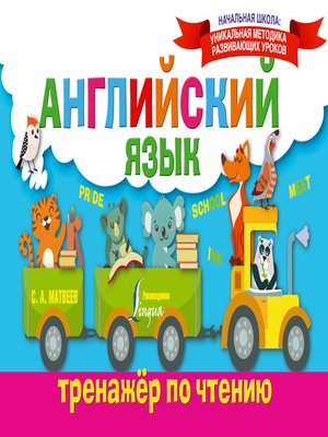 cover image of Английский язык. Тренажёр по чтению