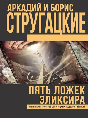cover image of Пять ложек эликсира (сборник)