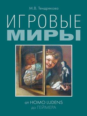 cover image of Игровые миры