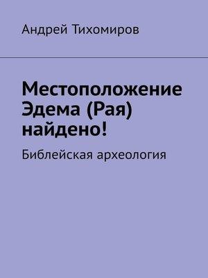 cover image of Местоположение Эдема (Рая) найдено! Библейская археология
