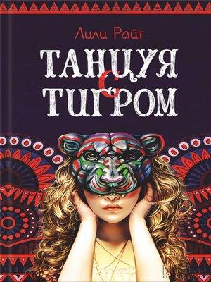 cover image of Танцуя с тигром