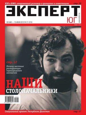 cover image of Эксперт Юг 21-2012