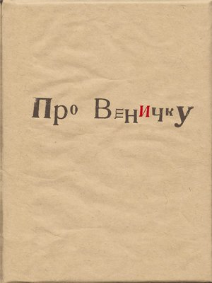 cover image of Про Веничку (сборник)