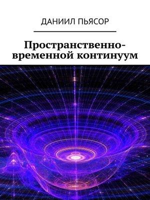 cover image of Пространственно-временной континуум