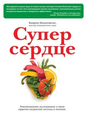cover image of Супер сердце. Революционное исследование о связи сердечно-сосудистой системы и питания