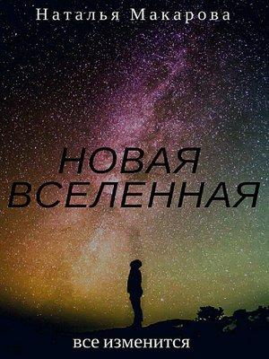 cover image of Новая вселенная