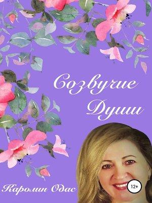 cover image of Созвучие души. Сборник стихов