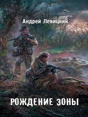 cover image of Рождение Зоны