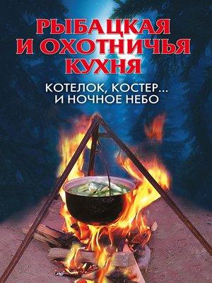 cover image of Рыбацкая и охотничья кухня. Котелок, костер... и ночное небо