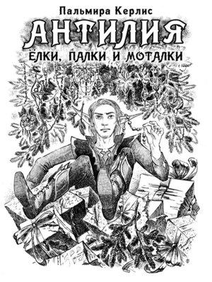 cover image of Антилия. Ёлки, палки и моталки