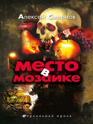 cover image of Место в Мозаике (сборник)