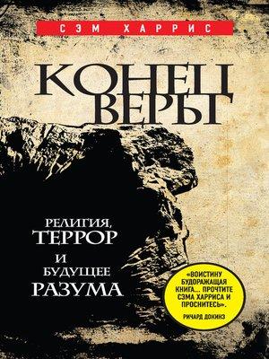 cover image of Конец веры. Религия, террор и будущее разума