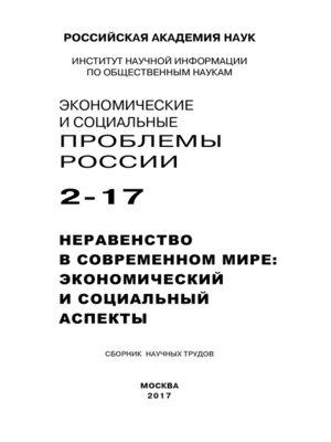cover image of Экономические и социальные проблемы России №2 / 2017