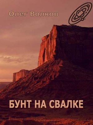 cover image of Бунт на Свалке. Тетралогия «Свалка человеческих душ»– 1