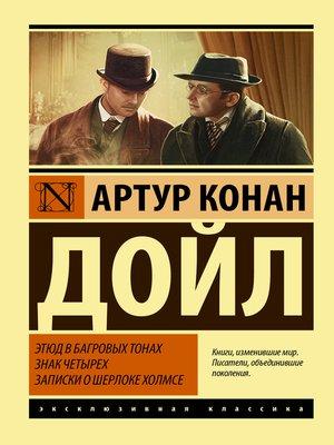 cover image of Этюд в багровых тонах. Знак четырех. Записки о Шерлоке Холмсе