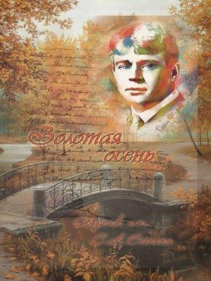cover image of Золотая осень. Сборник им. С. А. Есенина