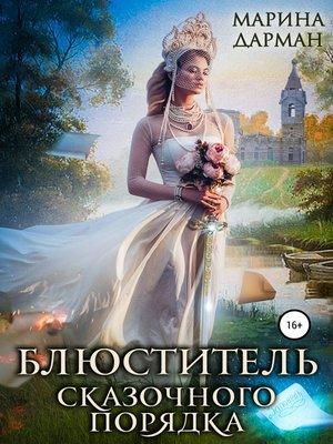 cover image of Блюститель сказочного порядка