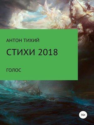cover image of Стихи 2018