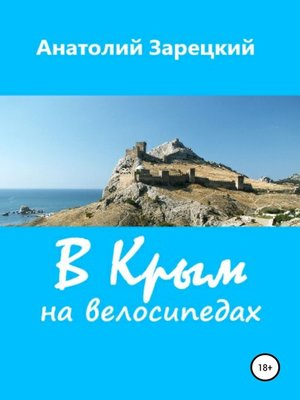 cover image of В Крым на велосипедах. Сборник рассказов