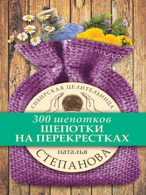 cover image of Шепотки на перекрестках
