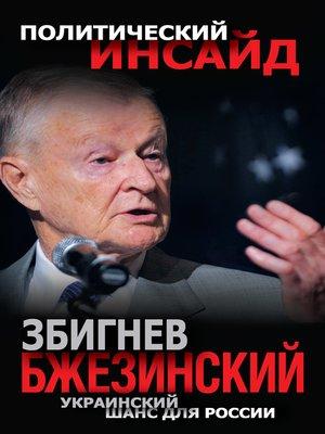 cover image of Украинский шанс для России