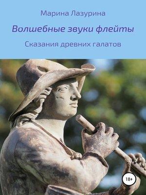 cover image of О чем плачет флейта