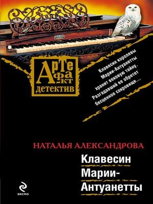 cover image of Клавесин Марии-Антуанетты
