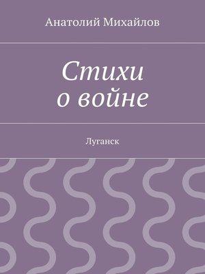 cover image of Стихи овойне. Луганск