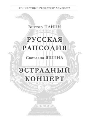 cover image of Панин В. Русская Рапсодия. Яшина С. Эстрадный концерт