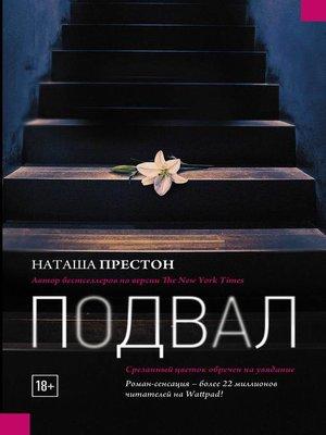 cover image of Подвал