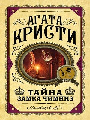 cover image of Тайна замка Чимниз