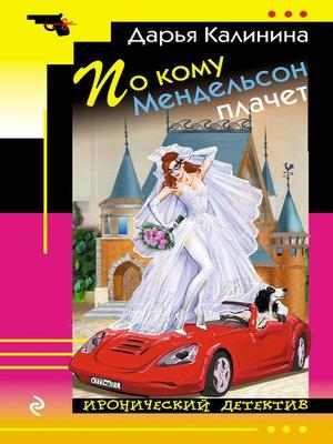 cover image of По кому Мендельсон плачет