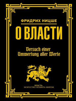 cover image of О власти