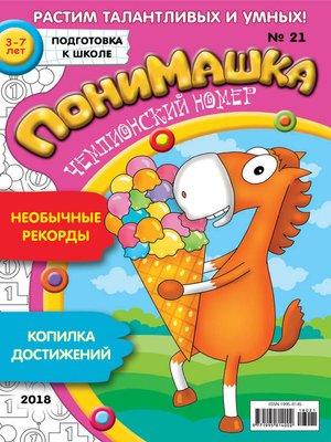 cover image of ПониМашка. Развлекательно-развивающий журнал. №21/2018