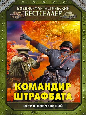 cover image of Командир штрафбата