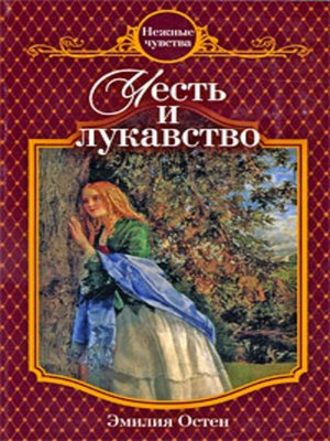 cover image of Честь и лукавство