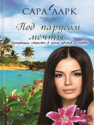 cover image of Под парусом мечты