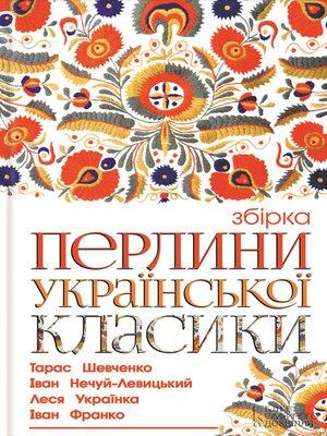 cover image of Перлини української класики (збірник)