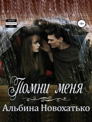 cover image of Помни меня