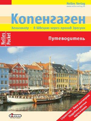 cover image of Копенгаген. Путеводитель