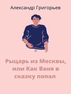 cover image of Рыцарь изМосквы, или Как Ваня всказку попал. Сказка