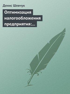 cover image of Оптимизация налогообложения предприятия