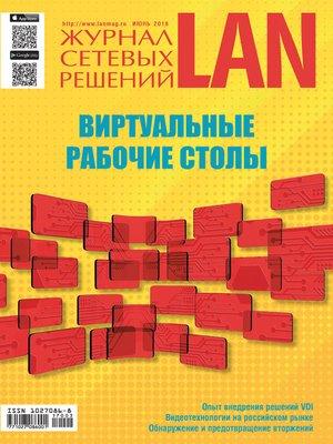 cover image of Журнал сетевых решений / LAN №03/2018
