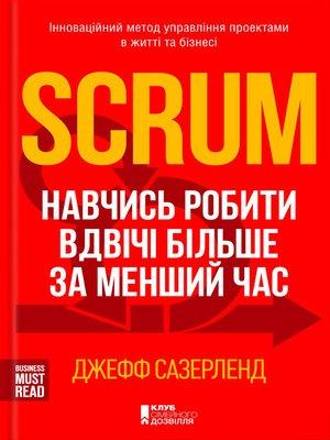 cover image of Scrum. Навчись робити вдвічі більше за менший час