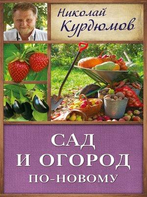 cover image of Сад и огород по-новому