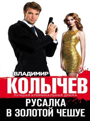 cover image of Русалка в золотой чешуе