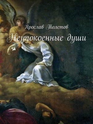 cover image of Неупокоенные души