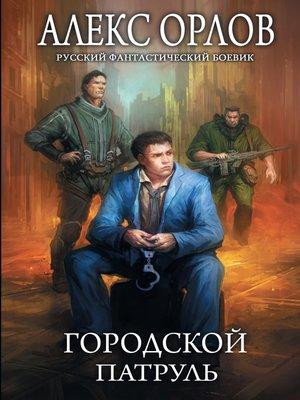 cover image of Городской патруль