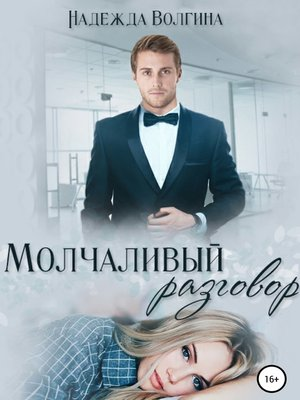 cover image of Молчаливый разговор