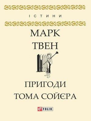 cover image of Пригоди Тома Сойєра